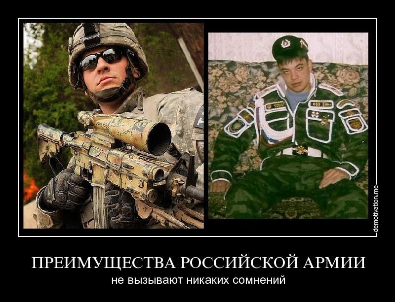 Российские войска демотиватор