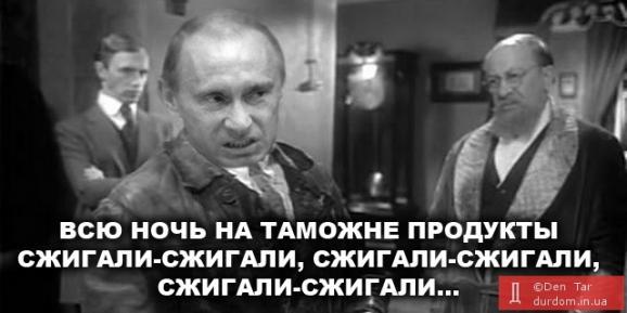 Российские власти уничтожили уже 10,7 тыс. тонн санкционной продукции - Цензор.НЕТ 42