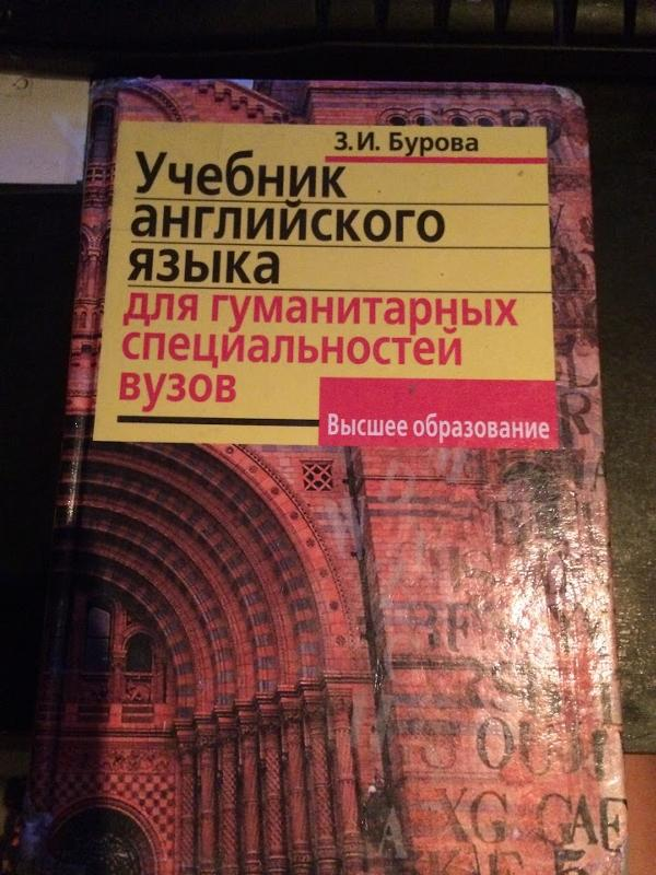 решебник учебник вузов английский бурова для