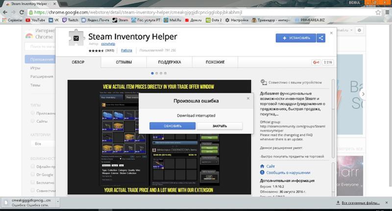 Steam envanter helper cs go exclusive