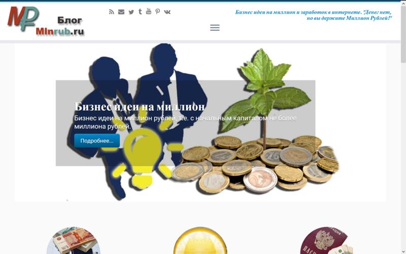 белье бизнес с вложением 1000000 рублей и минимальными имеет смысла
