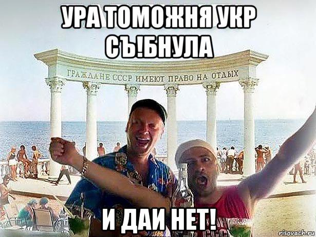 Крым картинки приколы