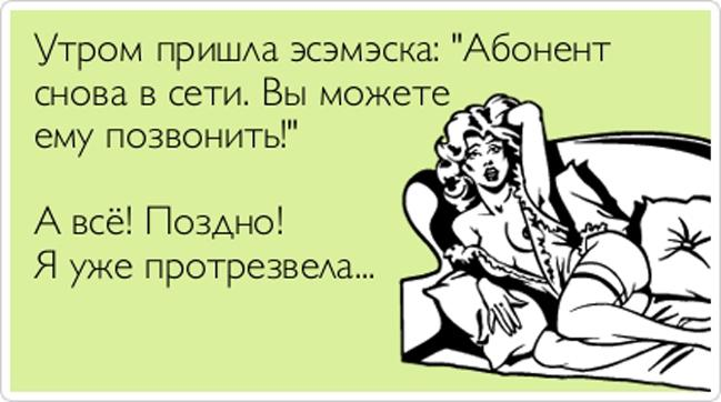 Женские звонки по пьяне