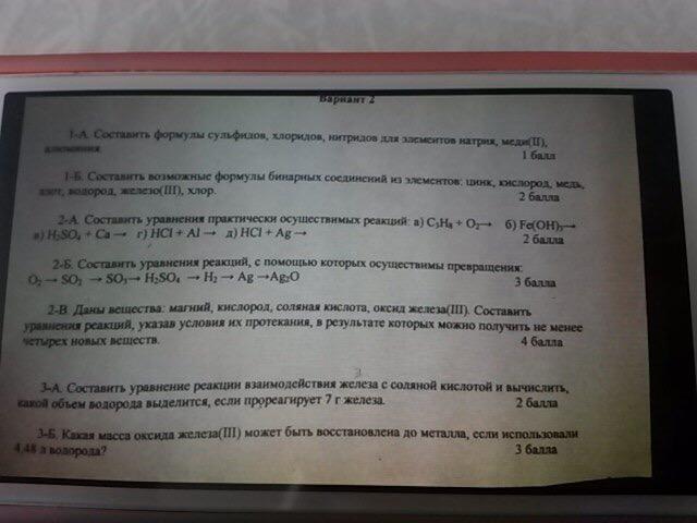 Ответы mail ru Контрольная работа по химии Помогите пожалуйста решить контрольную по химии Народ очень нужна помощь её надо решить до завтра Заранее спасибо всем тем кто мне поможет