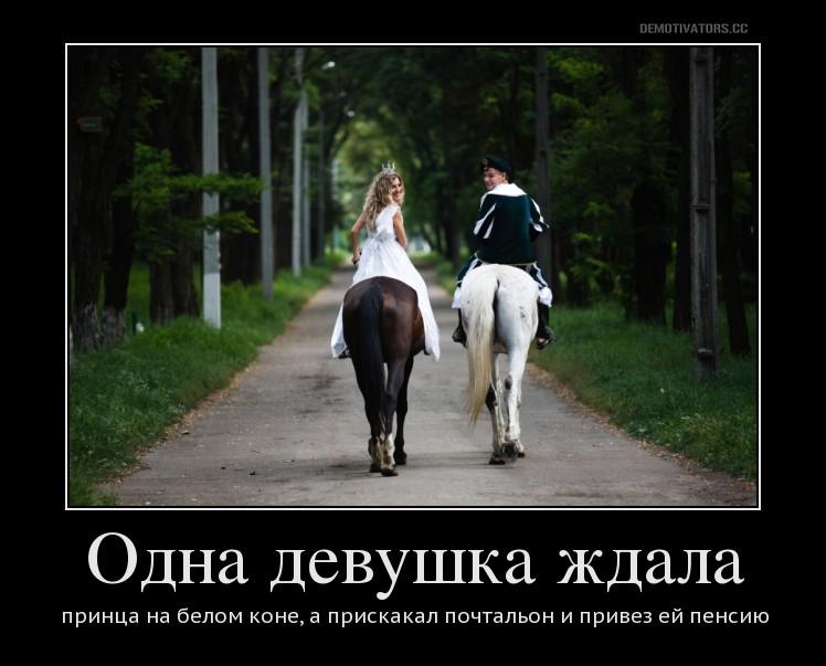 Картинка я жду принца на белом коне