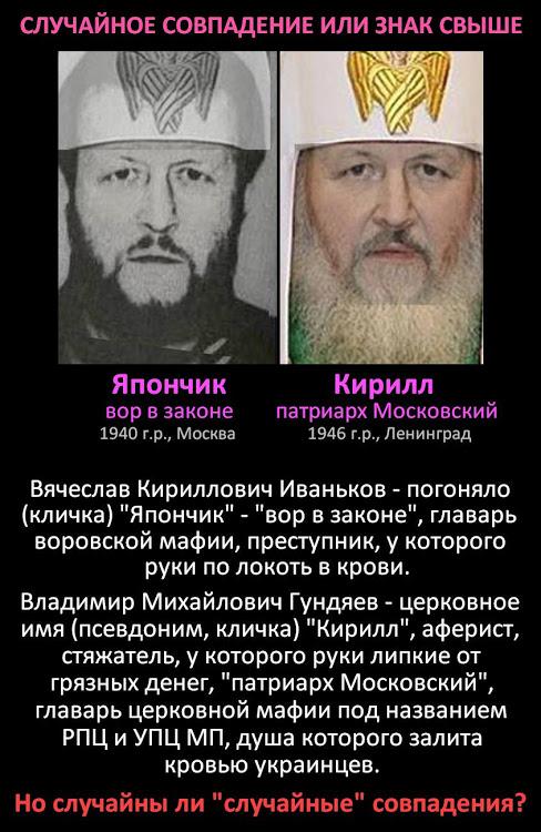 Патриарх Алексий II зверски убит Владимиром Гундяевым в