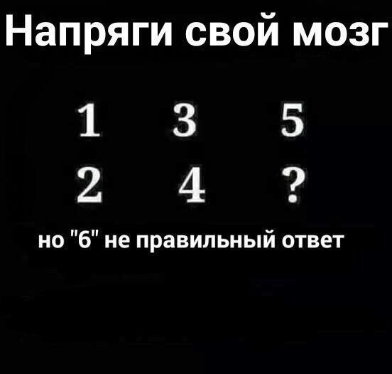 4 фото загадка-2