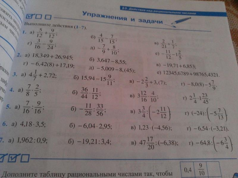 Гдз 4 класс решебник и ответы онлайн гдз по математике 4 класс моро 1