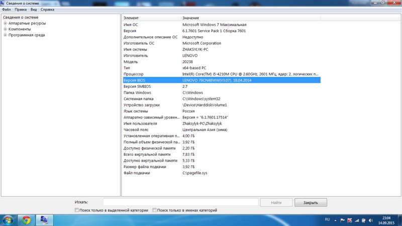 Ответы@Mail Ru: Помогите решить проблему с BIOS  Windows 7, ноутбук