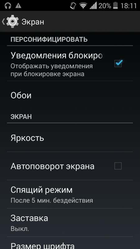Как Сменить Обои На Экране Блокировки Андроида