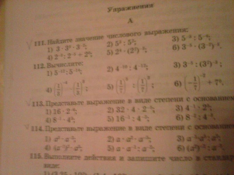 Алгебре 7 по абылкасымова гдз класс
