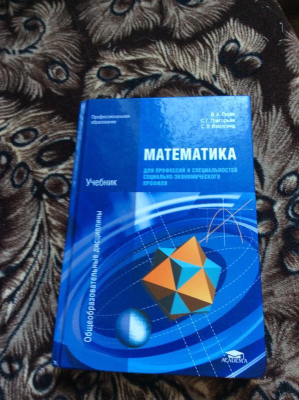 Математики студентов к для учебнику решебник