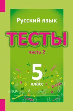 Решебник Тестов По Русскому Языку 5 Класс 2 Часть