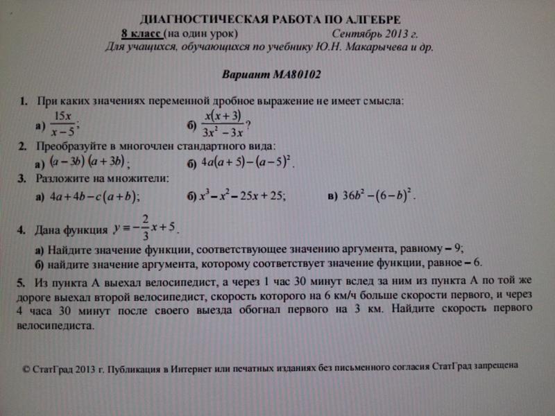 Решебник диагностических работ по математике 9 класс