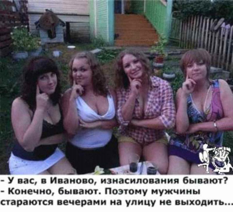 golie-v-ivanovo