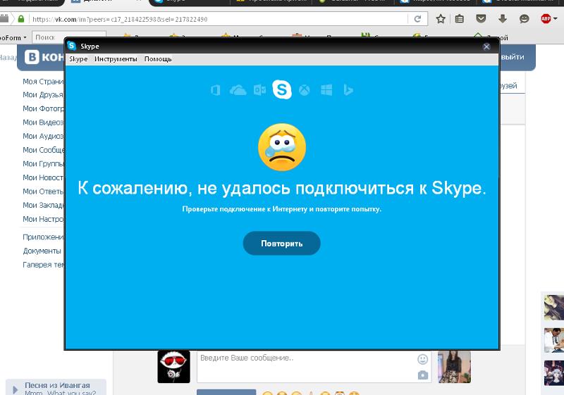 вас не работает скайп картинках предлагаем больше