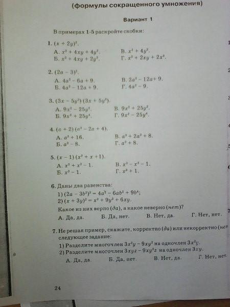 Умножения контрольная формулы по сокращенного гдз теме работа