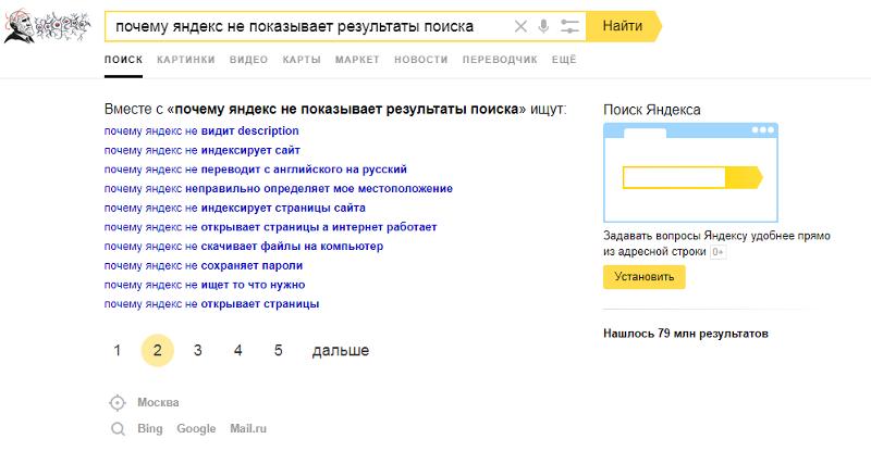 Телефон не открывает картинки на сайтах