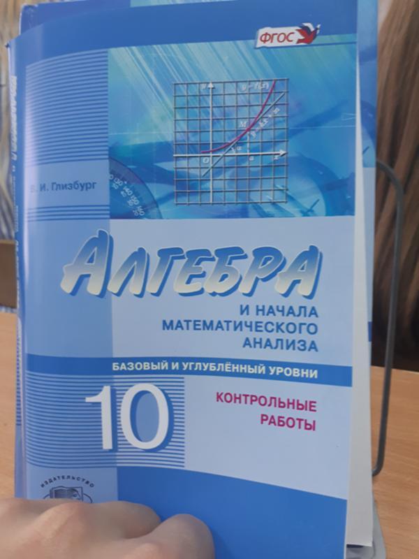 Контрольных работ глизбург уровень решебник класс базовый 10-11 алгебра