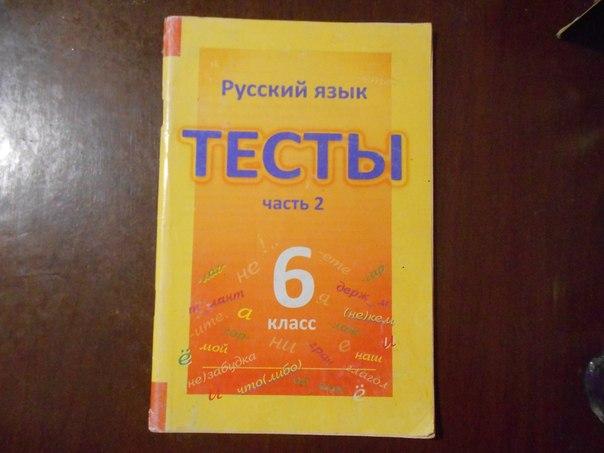 Класса 6 русскому гдз книгина тесты на по