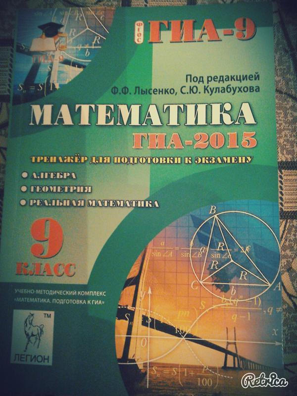 Лысенко гиа математике решебник по 2018 кулабухова