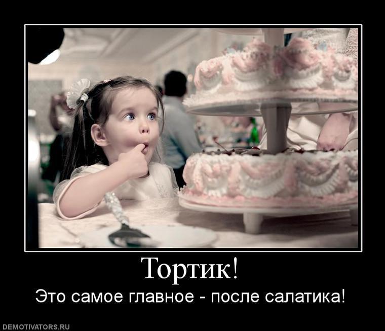 Смешная картинка про тортик, бессоннице колобок играть