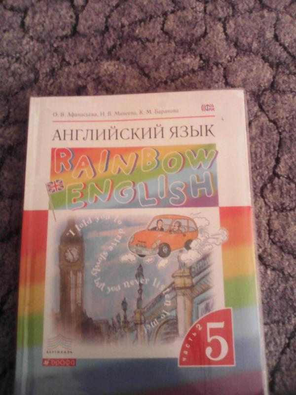 гдз по английскому языку 5 класс тетрадь для чтения