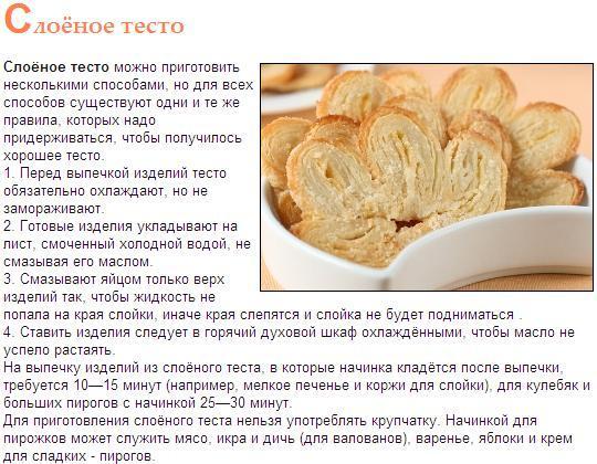 слоеное тесто при диете