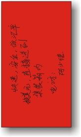 Первая открытка китайская, для нелли