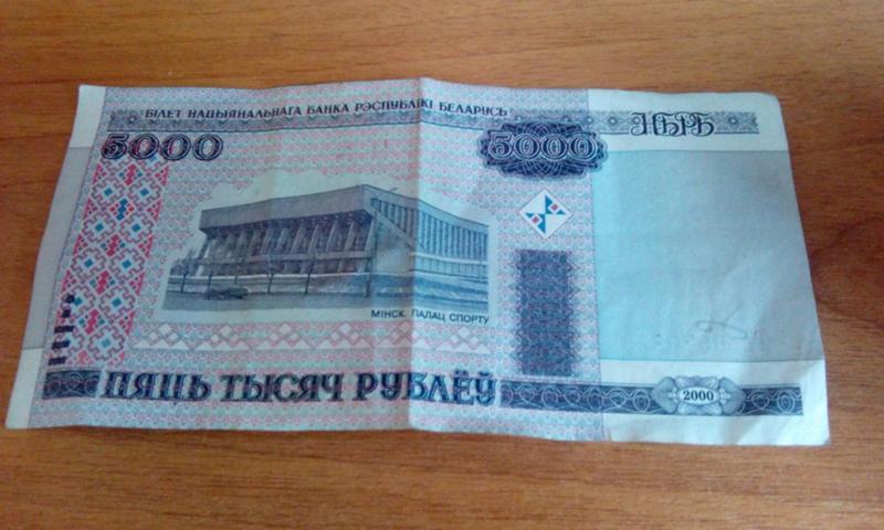 Ангелы сколько 50 рублей россии на белорусские Центральный