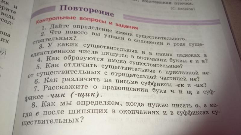 Языку контрольные 8 русскому по вопросы гдз
