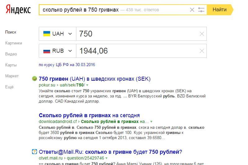 750 гривен в рублях сколько [PUNIQRANDLINE-(au-dating-names.txt) 50