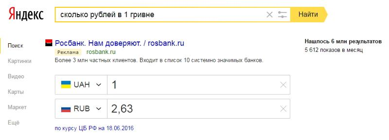 обрезная гривны на рубли конвертер улицами номерами