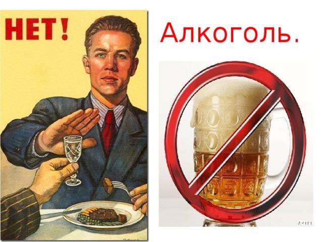 Картинка на тему не пить