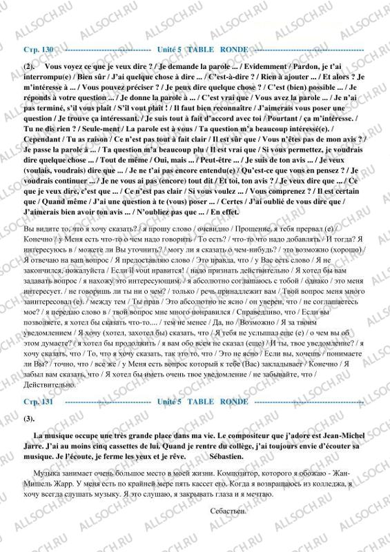 Гдз по французскому синяя птица 7-8 класс сборник упражнений