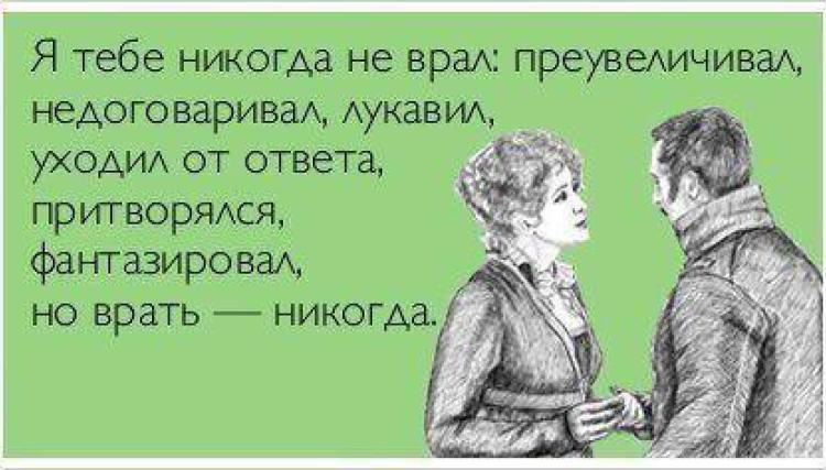 инструкторами если жена врет мужу гороскопы