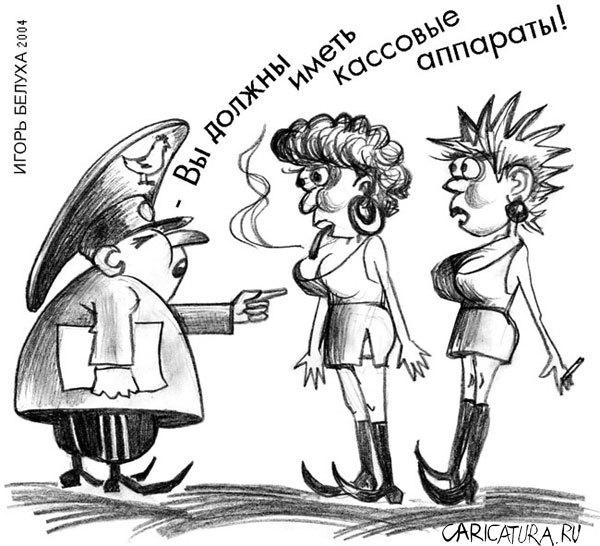 Праституток карикатура на