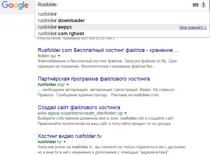 как скачать удаленный файл с rusfolder