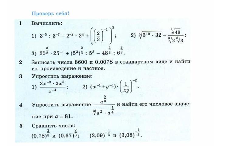 Гдз По Алгебре 9 Класс Алимов Стр 88