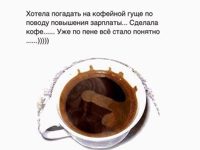 Гадание на кофейной гуще правда или нет отзывы