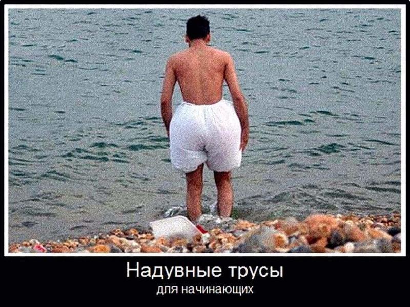 видео анекдоты про трусы - 13