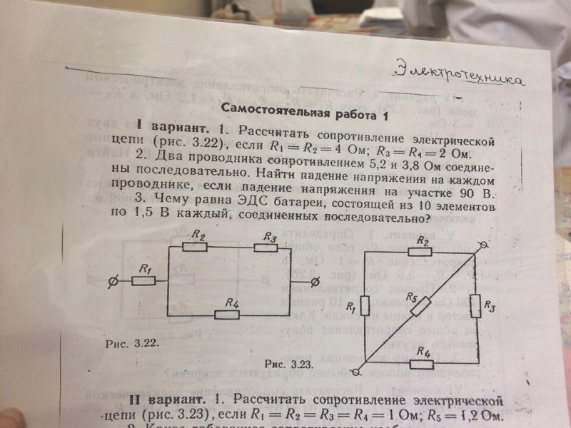 самые задачи в картинках по электротехнике этого