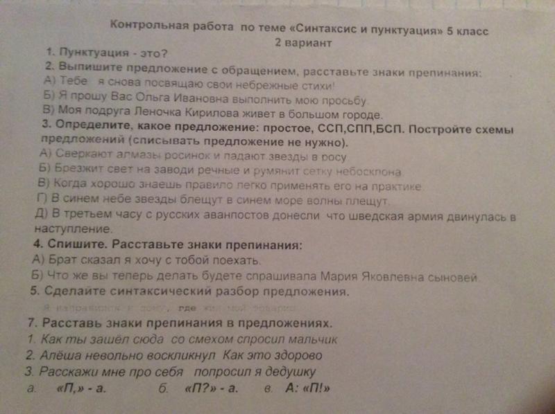 Ответы mail ru Помогите решить Контрольная работа по тебе  Срочно помогите пожалуйста скиньте решение всего