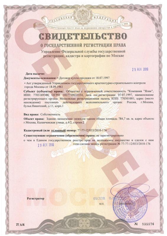 Какой документ выдается на право собственности