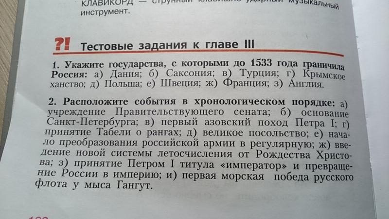 Главе гдз россии тестовые 5-7 задания 9класс история история к