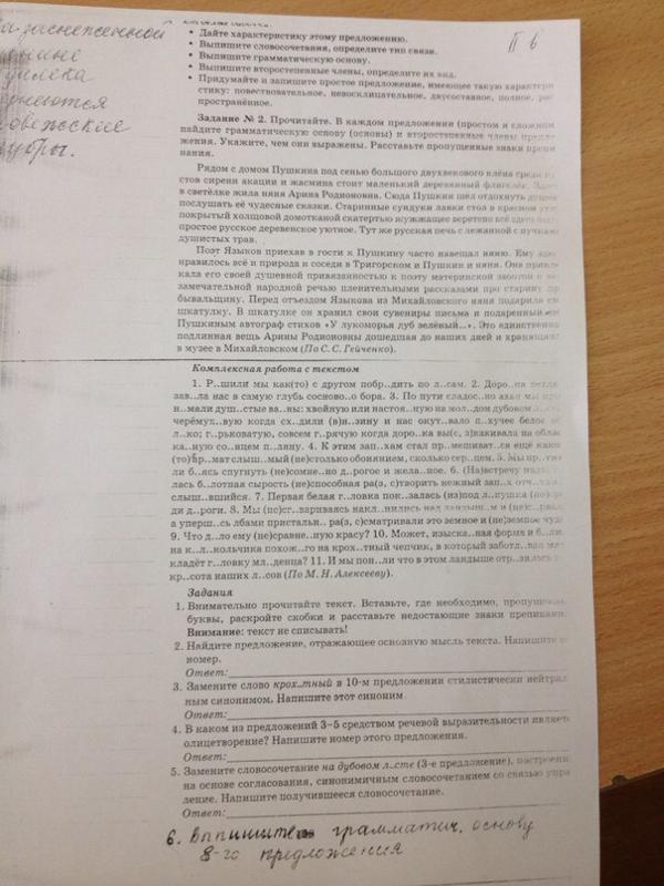 Ответы mail ru помогите сделать контрольную работу по русскому  помогите сделать контрольную работу по русскому языку за 8 класс