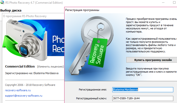 rs photo recovery 4 5 лицензионный ключ