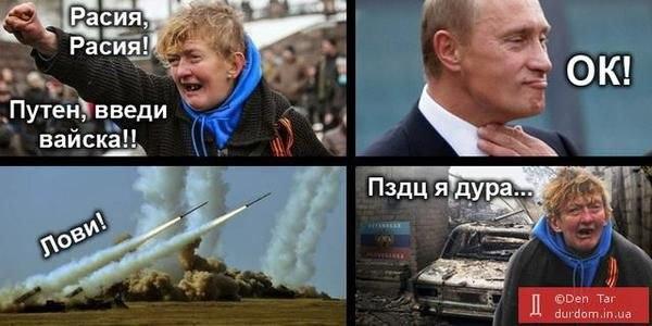 """""""Это мы виновны в войне. Это мы позвали к себе гиркиных, моторол и всякую шушваль"""", - возле """"Донбас-Арены"""" сожгли флаг террористов """"ДНР"""" - Цензор.НЕТ 4685"""