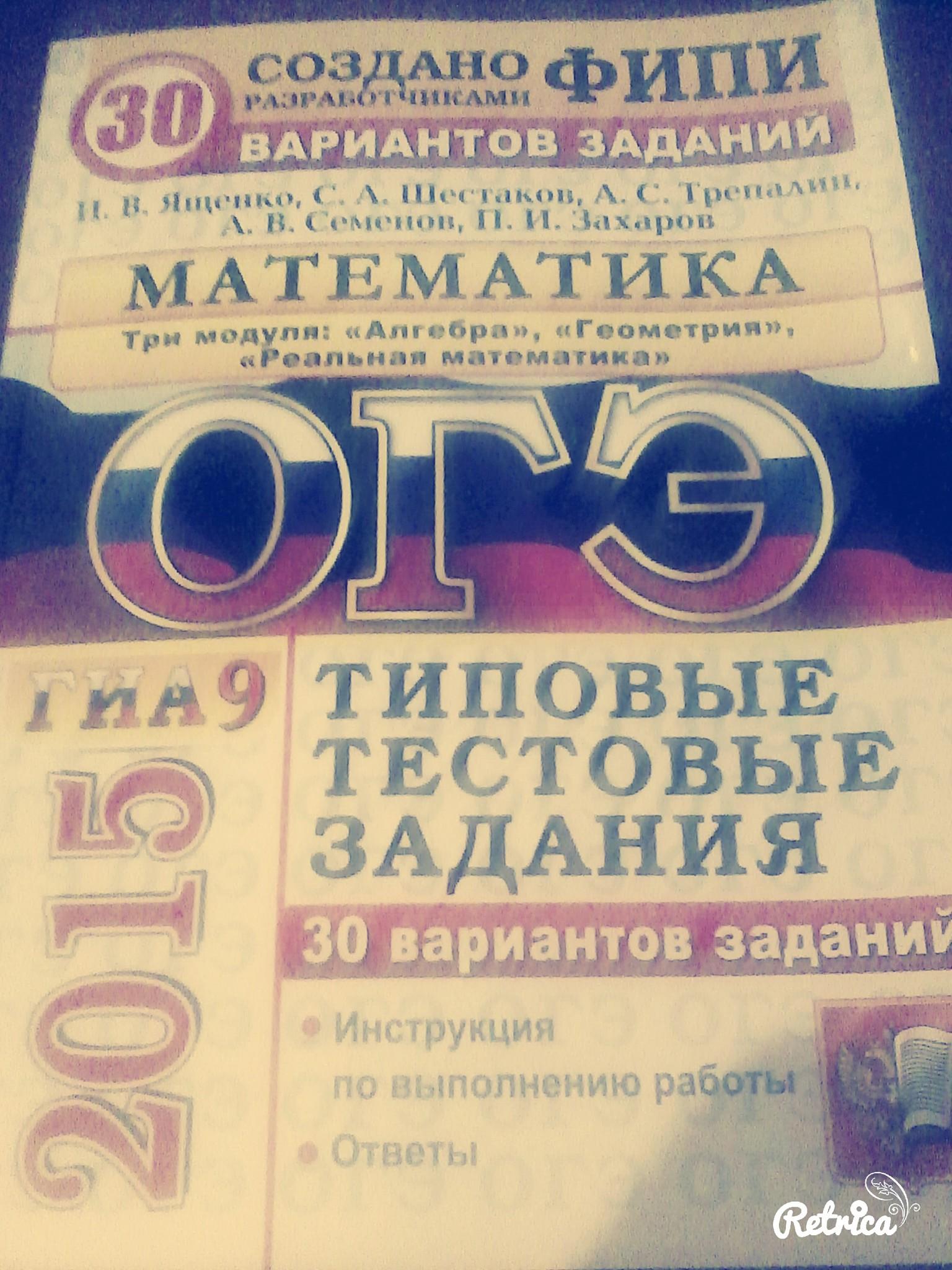 Огэ математика 2015 онлайн - c1