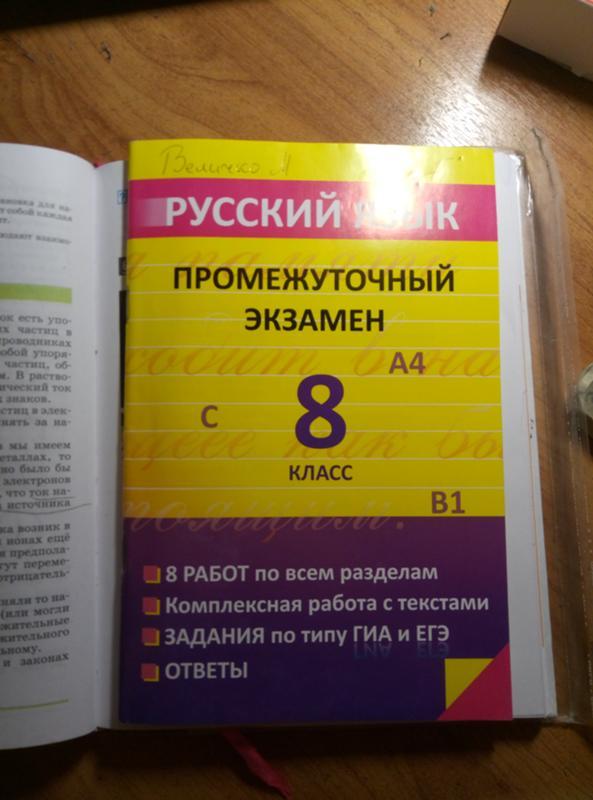 Коротченкова класс гдз 7